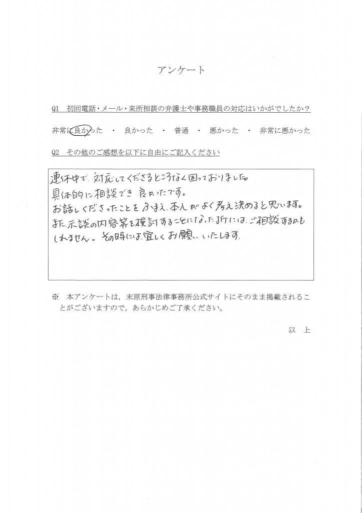 (SCD)アンケート89