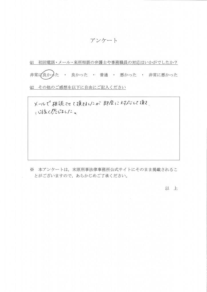 (SCD)アンケート64
