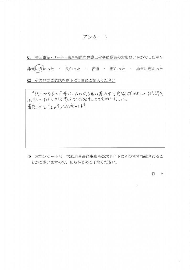 (SCD)アンケート66