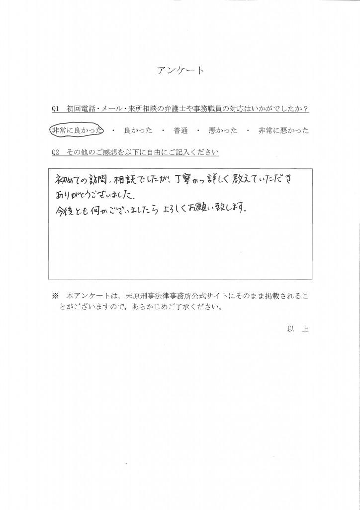 (SCD)アンケート97