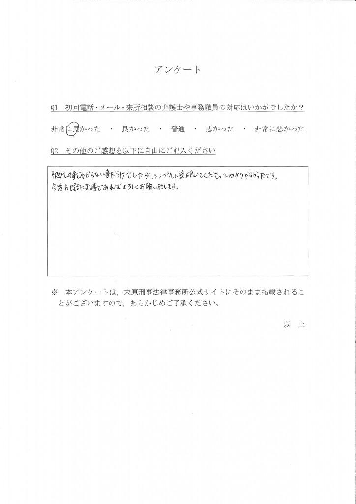 (SCD)アンケート119