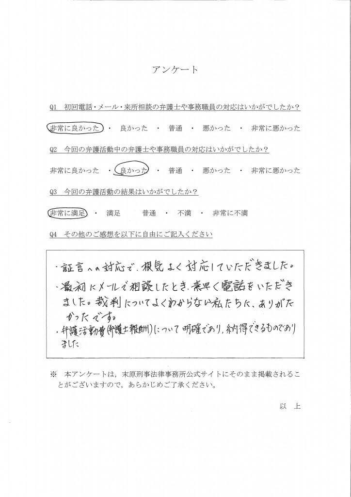 (SCD)アンケート38
