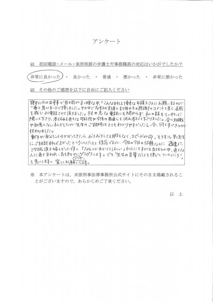 (SCD)アンケート96