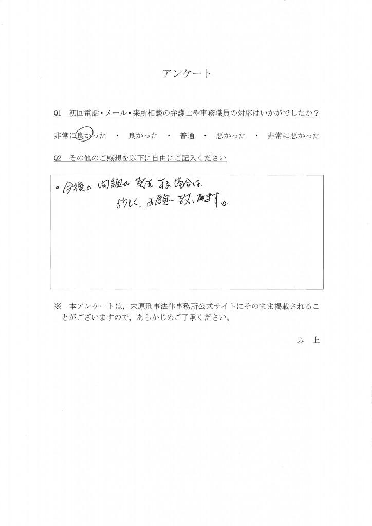 (SCD)アンケート46