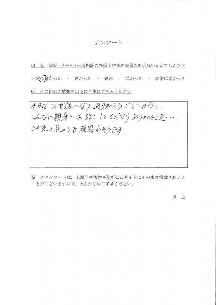 (SCD)アンケート58