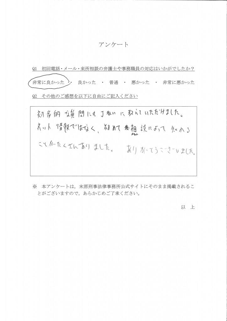 (SCD)アンケート110