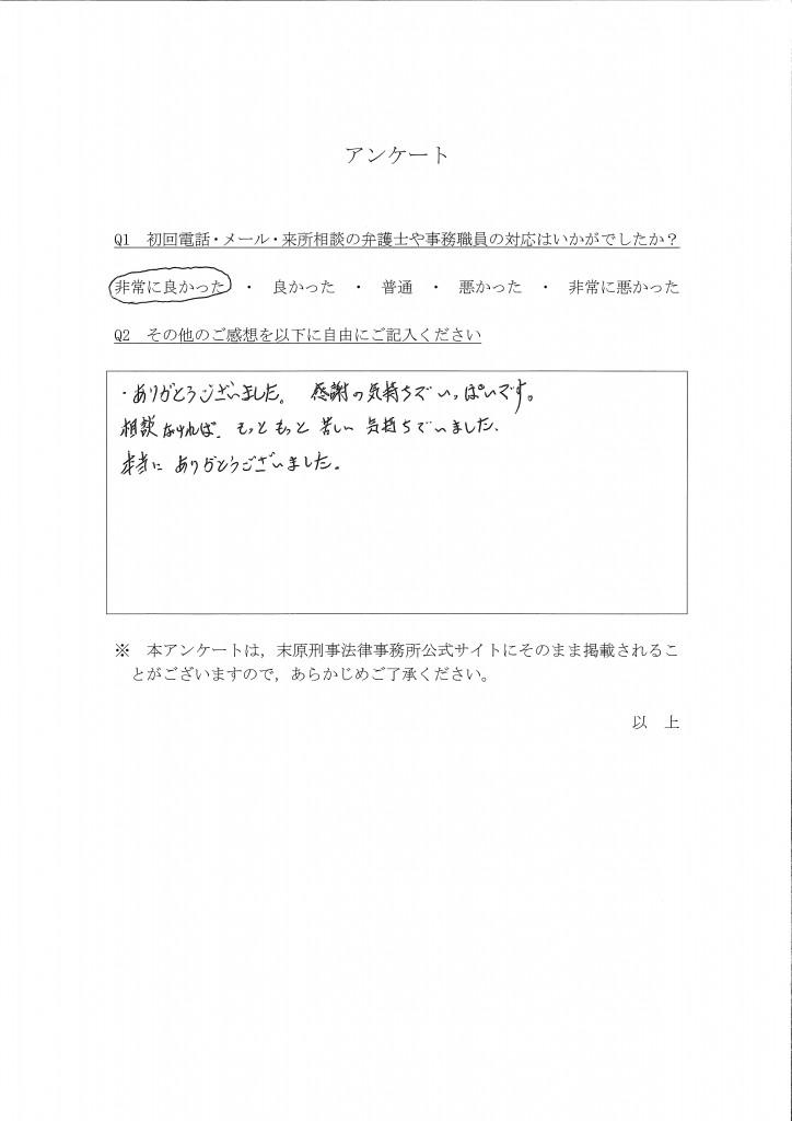 (SCD)アンケート37